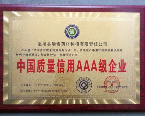 中国质量信用AAA级企业