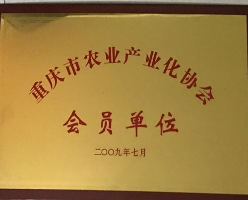 重庆市农业产业化协会会员单位